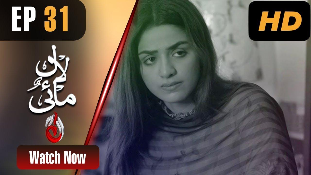 Download Pakistani Drama | Lal Mai - Episode 31 | Aaj Entertainment Dramas