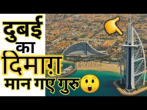 दुबई ने कैसे बनाया समुद्र में दुनियां का इकलौता 7⭐⭐⭐⭐⭐⭐⭐ होटल Facts of dubai Burj Al Arab #shorts