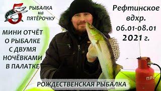 Рыбалка на Рефтинском 6 8 января 2021 Мини отчёт