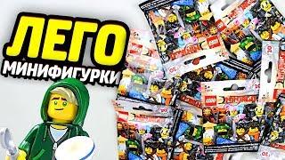 Раскрываем LEGO Ниндзяго Минифигурки!