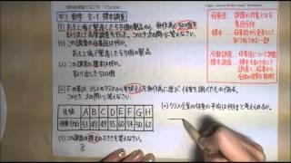 【てらtube】中3数学 8-1標本調査