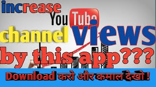 how to increase views and subscribe fast on YouTube channel    how to get 4000 hours watchtime fast