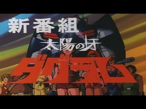 1981-83年 放映のアニメ 「太陽の牙ダグラム」 の番組予告 です ダグラム 映画予告 / Fang of the Sun Dougram Movie Trailer → https://youtu.be/pj3wN4_-5Y0 ...