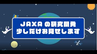 JAXAの研究開発 少しだけお見せします!【研究開発部門】