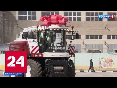 Ростовский комбайн получил самую престижную в мире премию в сфере сельхозмашиностроения - Россия 24