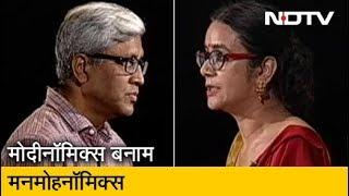 अर्थव्यवस्था में कौन बेहतर, Modi या Manmohan? | Politics Ka Champion Kaun?