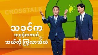 Myanmar Gospel Crosstalk (သခင်ကအမှန်တကယ် ဘယ်လို ကြွလာသလဲ)