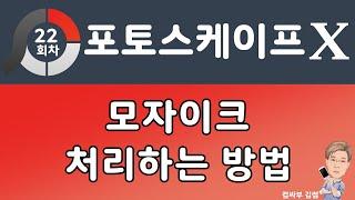 사진편집어플포토스케이프 x 사용법 강좌  22회 - 모…