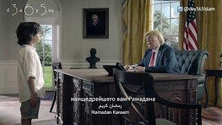 Обращение мальчика к главам государств в Рамадан 2018