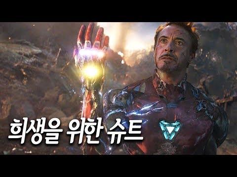 11년의 역사! 아이언맨 슈트 총정리 2부