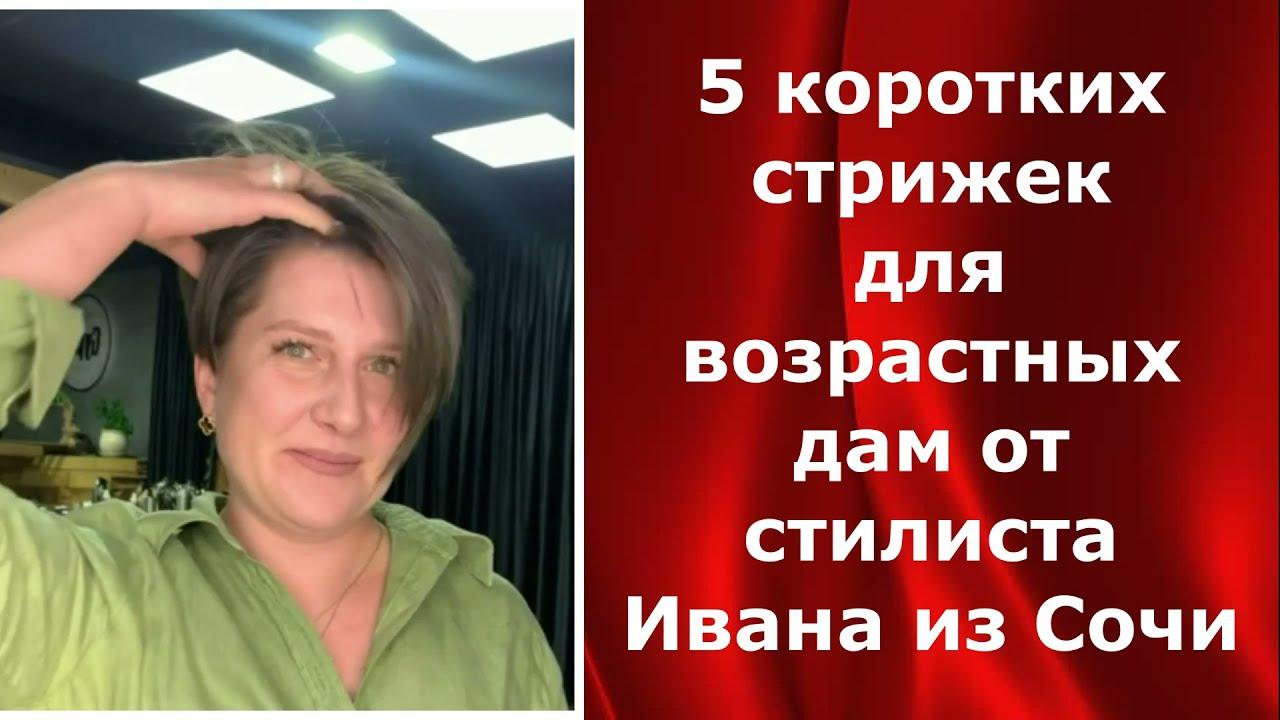 5 коротких стрижек для возрастных дам от стилиста Ивана из Сочи.
