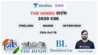 25th Oct - Daily Current Affairs | The Hindu Summary & PIB - CSE Pre Mains Interview I Sunil Singh