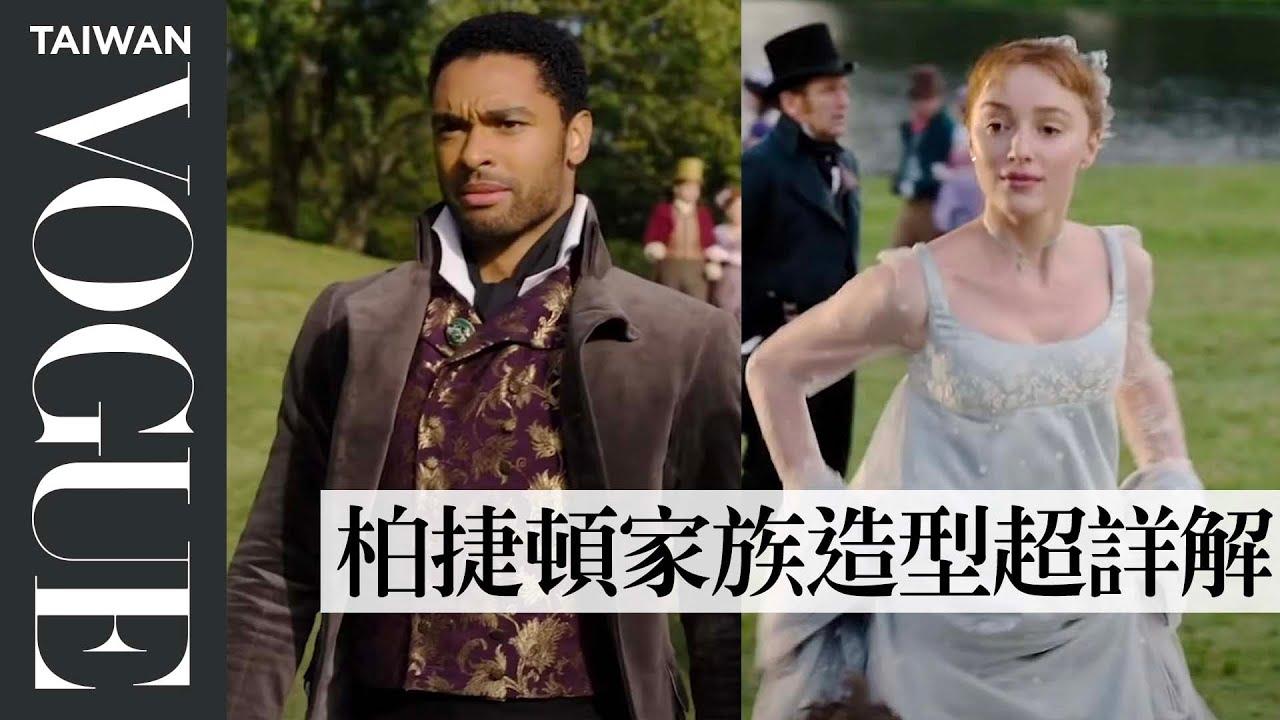 影集《柏捷頓家族》服裝曝露胸部、手臂都不禮貌?時尚歷史專家解析劇中經典造型 Checks Bridgerton's Wardrobe Vogue冷知識 Vogue Taiwan