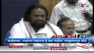 Saibaba,Gajanan Maharaj, Tajuddin Baba are no saints - Jambuvantai Dhote