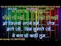 Jiske sapne hame roj aate rahe  clean  demo karaoke stanza 3                 lyrics by prakash jain