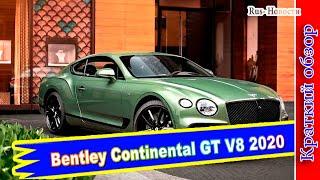 Авто обзор - Купе Bentley Continental GT V8 приехал в Россию