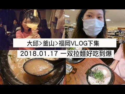 大邱釜山福岡vlog#3|博多拉麵推薦++最好吃的拉麵絕對是一双