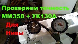Датчик и указатель давления масла на ВАЗ от ГАЗ проверяю точность показаний ММ358 и УК130А