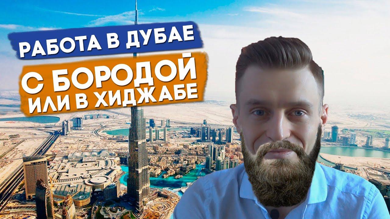 Найти работу в дубаи квартиры в албании