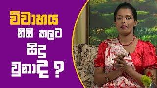 Piyum Vila | විවාහය නිසි කලට සිදු වුනාද ? | 19-12-2018 | Siyatha TV Thumbnail