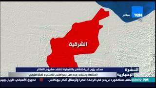 النشرة الإخبارية - محلب يزور قرية أنشاص بالشرقية لتفقد مشروع النظائر المشعة