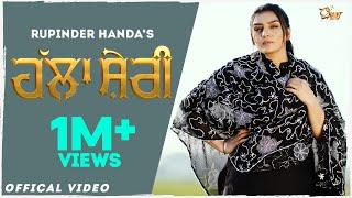 Halla Sheri (Rupinder Handa) Mp3 Song Download