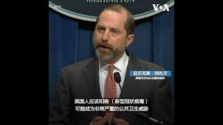 美国公共卫生官员:应对武汉肺炎不排除任何措施