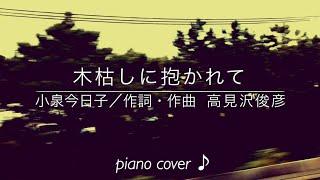 『 木枯しに抱かれて 』 小泉今日子  映画〜ボクの女に手を出すな〜主題歌  ♪ Piano&GarageBand cover
