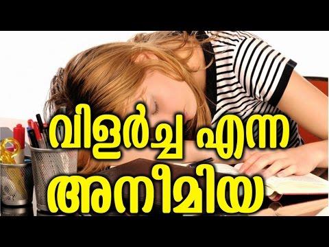 വിളർച്ച  എന്ന  അനീമിയ    Malayalam Health Tips   VILARCHA ENNA ANIMIA