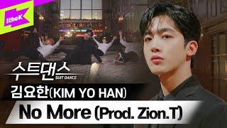 ⭐No More로 솔로데뷔⭐수트입은 김요한 이렇게 귀엽기 있냐구🐰   KIM YO HAN_No More (Prod. Zion.T)   노 모어   수트댄스   Suit Dance