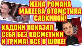 Дом 2 Свежие Новости ♡ 25 сентября 2019. Эфир (1.10.2019).