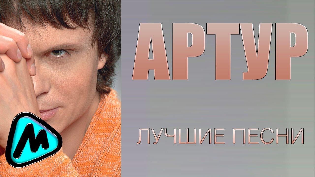 Артур руденко непонимание скачать бесплатно mp3