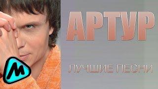Download АРТУР - ЛУЧШИЕ ПЕСНИ (альбом) / ARTUR - THE BEST Mp3 and Videos