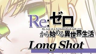 【歌ってみた】????Re:Zero Season 2 OP 2 - Long Shot????/ Covered by セフィナ【にじさんじKR】