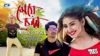 Meye Chol Armin Sumon Mp3 Song Download