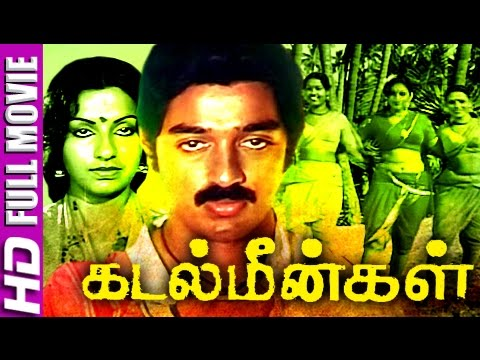 Tamil Full Movies | Kadal Meengal | Tamil Super Hit Movie | Kamal Haasan, Sujatha