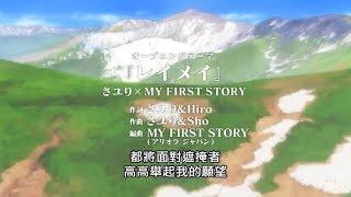 Gambar cover 黃金神威第二季OP《レイメイ》さユり✕MY FIRST STORY