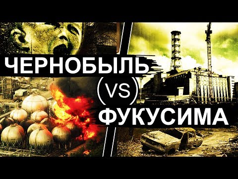 Чернобыль и Фукусима. Сравнение