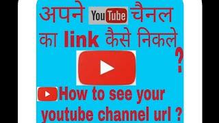 Apne channel ka link kaise nikale || by p knowledge point