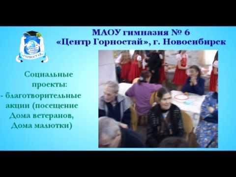 МАОУ Гимназия №6 «Центр Горностай»