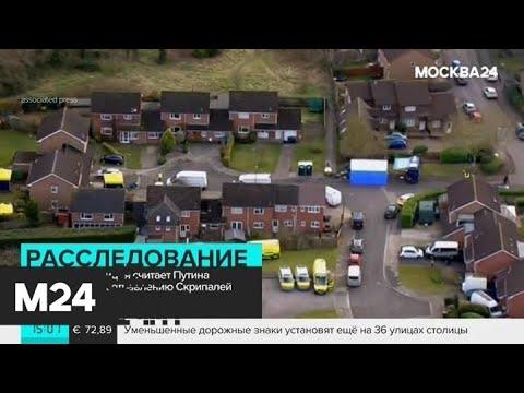 Британская полиция считает Путина непричастным к отравлению Скрипалей - Москва 24