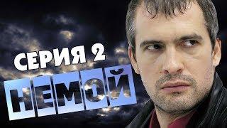 НЕМОЙ - 2 серия (2012, криминал, детектив)