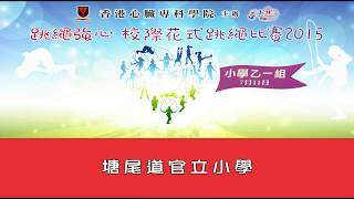 Publication Date: 2018-05-07 | Video Title: 跳繩強心校際花式跳繩比賽2015(小學乙一組) - 塘尾道官