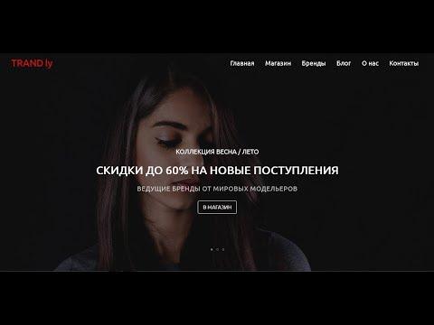 Сайт магазина модной одежды