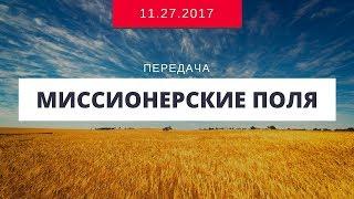 """Передача """"Миссионерские Поля"""""""