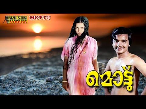 Mottu (1985) Malayalam Full Movie