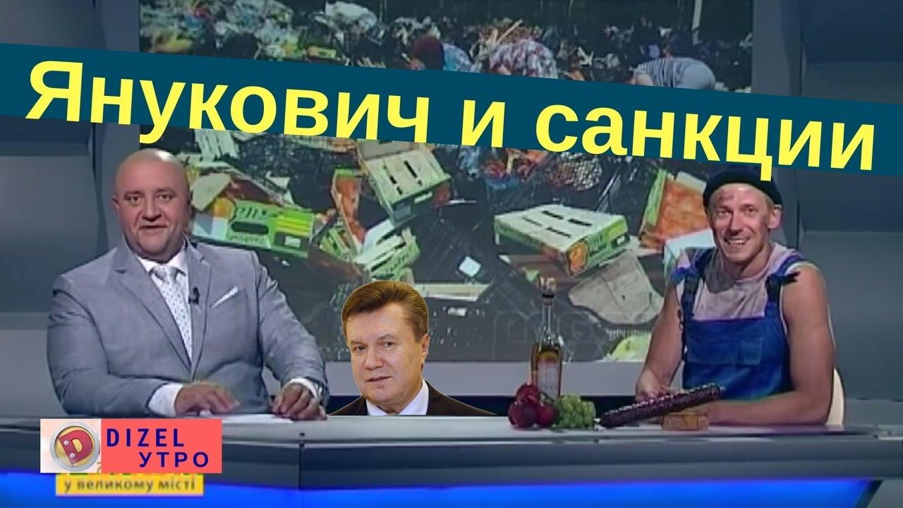 Янукович отказался участвовать в допросе, а вРоссии уничтожают  санкционные продукты | Дизель Утро