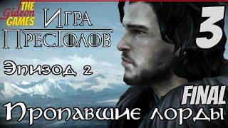 Прохождение Game of Thrones 2014 [Игра престолов - Эпизод 2: The Lost Lords] - Часть 3 (Кода) Финал