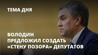 Володин предложил создать «стену позора» депутатов. Тема дня