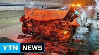서울양양고속도로서 승용차와 화물차 부딪혀...1명 사망…